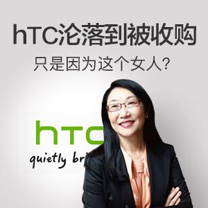 HTC被廉价收购黯然出局 只是因为这个女人? 《一根火腿肠的败亡之旅》终于迎来大结局