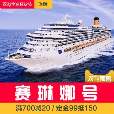 ¥1238 歌诗达邮轮赛琳娜号豪华游轮旅游