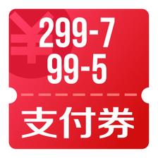 京东优惠券 可领99-5、49-3、59-2、299-7全品类支付券