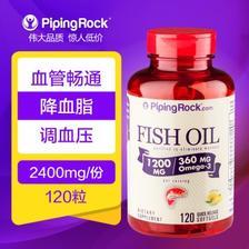 40元独家券!美国PipingRock 深海鱼油软胶囊120粒 改善三高 疏通血管 新低价 39