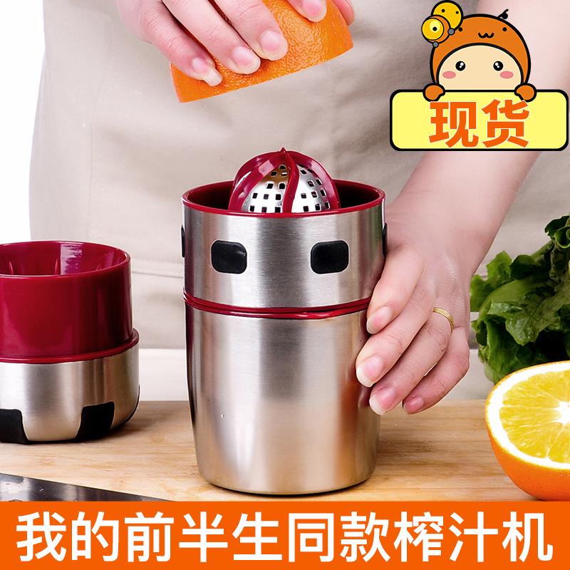 ¥49 我的前橙汁手动榨汁机