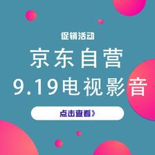 促销活动:京东自营9.19电视影音超级品类日 每满1000元减100元