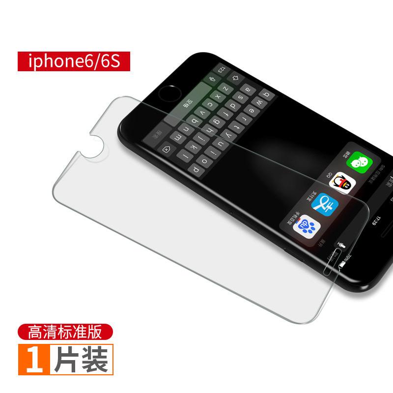 光帆 苹果 手机钢化膜 4.0/4.7/5.5