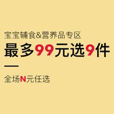 促销活动:考拉海购营养品专区 n元任选 最多99元选9件