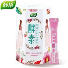 妙语 台湾复合果蔬酵素粉 5g*24袋*2件 2件19.9元包邮