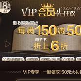 当当 18周年庆 VIP会员先狂欢 图书服饰百货每满150减50元,电子书折上6折