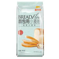 面包粉 DIY烘焙粉 进口小麦 金龙鱼 面包用小麦粉500g 4.9元