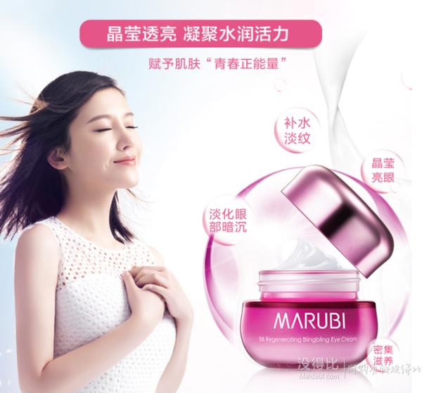 旗舰店发货:Marubi/丸美 BB新肌雪睛眼霜20g 58元包邮