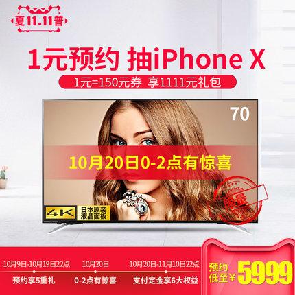 0点预售: SHARP 夏普 LCD-70MY5100A 70英寸 4K液晶电视 包邮(多重优惠)5999元