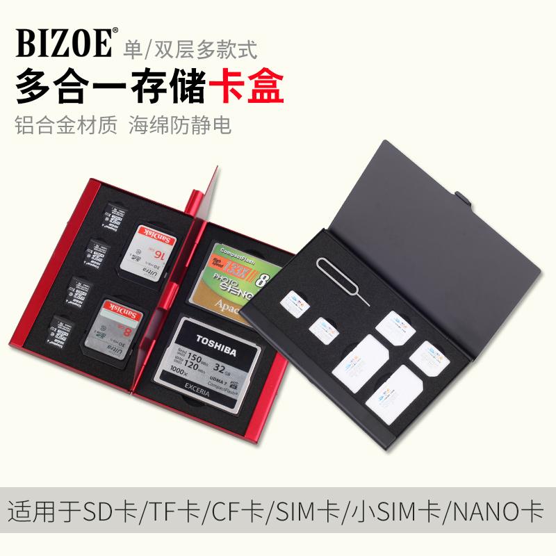 佰卓 多功能内存卡盒¥6