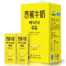 新希望 香蕉牛奶200ml*12盒 礼盒装 29.8元