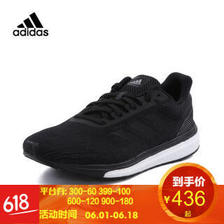 阿迪达斯(adidas) BOOST CQ0015 男子跑步鞋  券后336元包邮