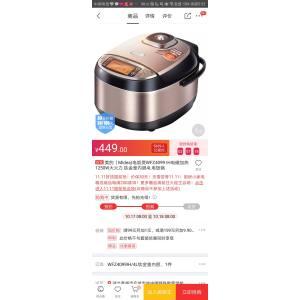 美的(Midea)电饭煲WFZ4099 IH电磁加热 1250W大火力 钛金釜内胆4L电饭锅 327元