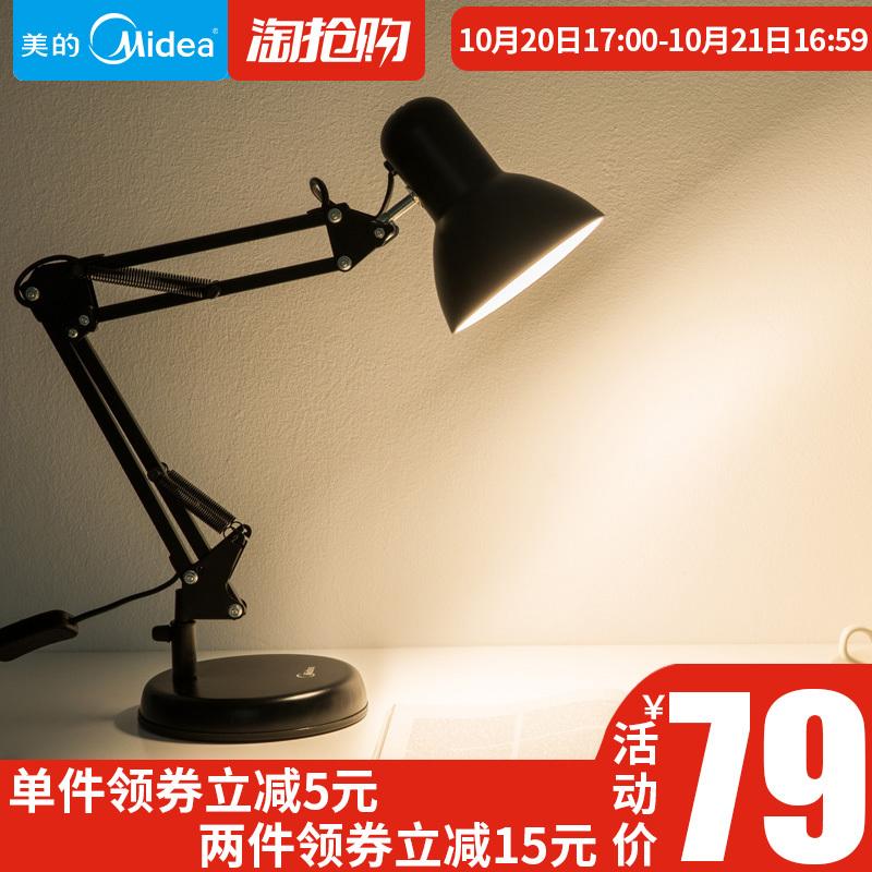 美的 长臂 折叠 台灯¥49