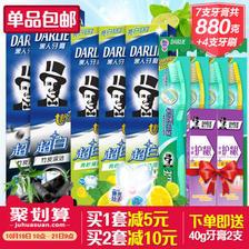 黑人(DARLIE) 超白竹炭牙膏套装  券后44.9元包邮