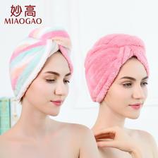 ¥14.9 妙高 超强吸水干发巾干发帽2条