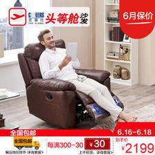CHEERS 芝华仕 1053 头等舱功能沙发 咖啡色 2199元
