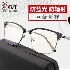 乐申 防蓝光眼镜电竞护目镜(可配近视)  券后68元