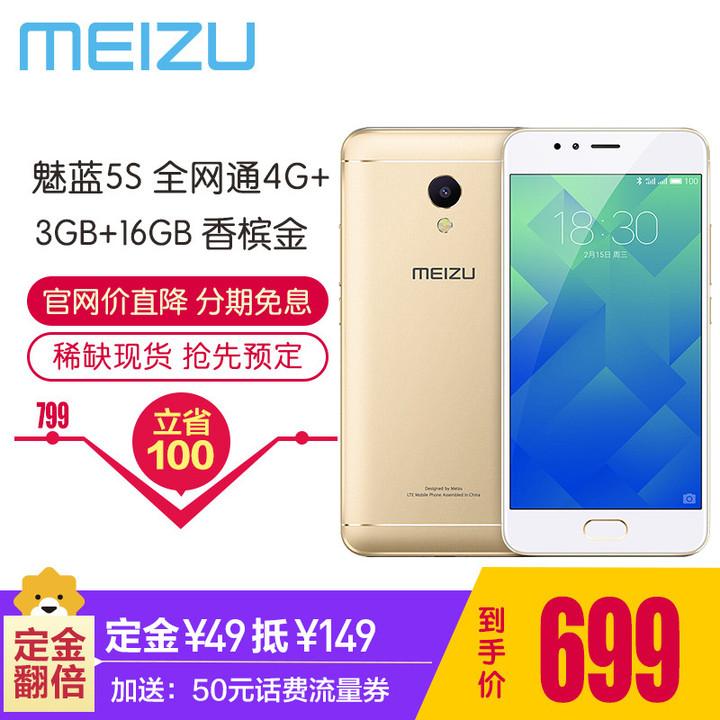 魅蓝5S 3+16GB 全网通版4G手机 香槟金 双十一预售!实付包邮699元