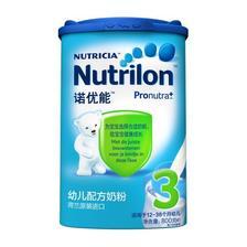 诺优能(Nutrilon) 3段幼儿配方奶粉(12-36个月)800g(荷兰原装进口) 129.9元
