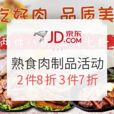 京东 熟食肉制品活动 2件8折、3件7折