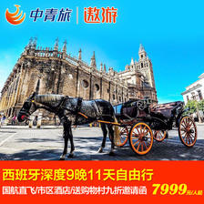 ¥7949 上海直飞欧洲西班牙深度9晚11天自由行
