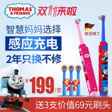 ¥99 托马斯和朋友 儿童电动牙刷 AR互动