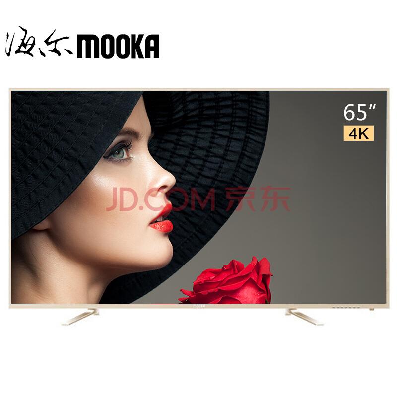 MOOKA 模卡 U65H3 65英寸 4K电视¥4589