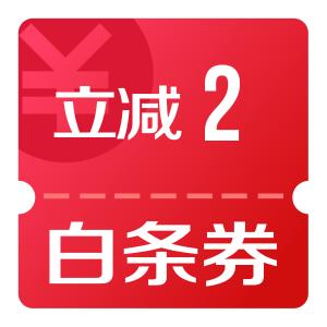 京东优惠券 全品类立减2元白条券*10张 4.9元