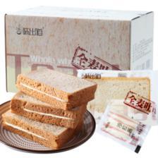 第二份半价 全麦吐司粗粮面包2斤 券后23.8元