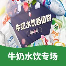 促销活动# 天猫超市 牛奶水饮超值购 爆款直降