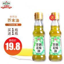 吉得利 芥末调味油 125ml*2瓶 6折 ¥14.8