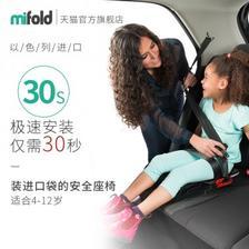 100元现金券!以色列原装进口mifold 便携式儿童安全座椅 可放入口袋 全球通