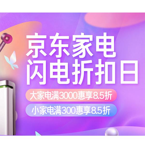 促销活动:京东家电闪电折扣日 立即博v1bet138满300享8.5折促销满3008.5折