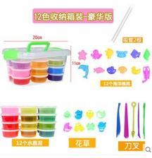 ¥9.99 水晶泥儿童玩具 12色水晶泥收纳箱装-豪华版