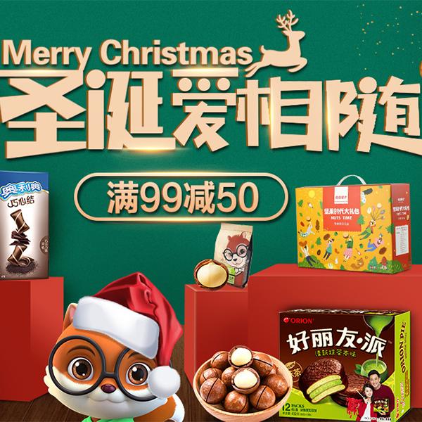 促销活动:京东圣诞爱相随坚果零食专场 满99减50