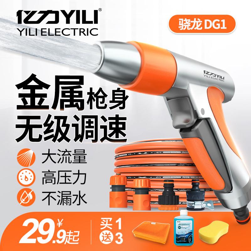 ¥24.9 亿力高压洗车水枪家用神器浇花刷车水管软管套装工具喷头冲车水抢