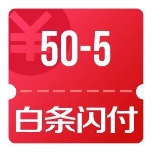 京东白条闪付 满50减5 可以充手机话费