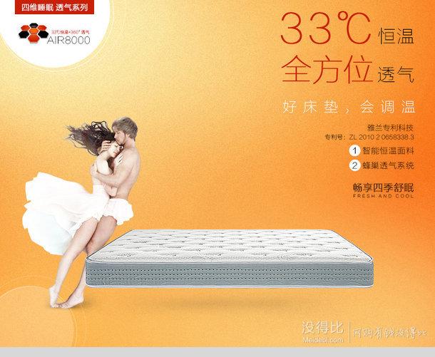 双11预售: AIRLAND 雅兰 air8000 乳胶床垫 多尺寸可选 2298元包邮(多重优惠)2298元