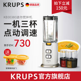 krups KB30380榨汁料理机 多功能家用小型婴儿辅食搅拌机 研磨  券后580元