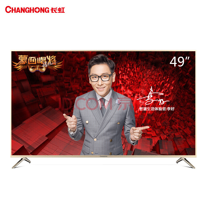 CHANGHONG 长虹 49D2P 49英寸液晶电视机(浅金色)¥2499