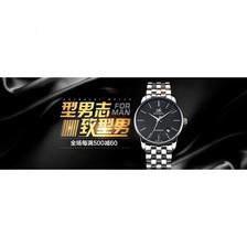 """促销活动:上海表""""型男志、致型男""""专场活动 每满500减60"""