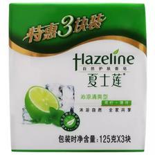 夏士莲(Hazeline) 沁凉清爽香皂 125g 3块装 7.5元
