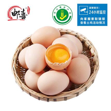 邮喜 散养土鸡蛋20枚 24.8元包邮