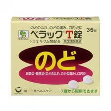 去火消炎必备:日本 第一三共 口内炎专用 T锭 36粒 日淘 4.2折 JPY¥991(¥58.37
