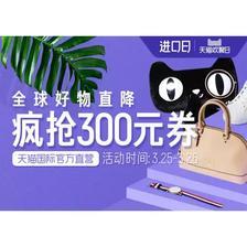 促销活动# 天猫国际官方直营 全品类大促 抢188-100神券,实付666元返100元购