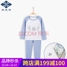 YUZHAOLIN 俞兆林 儿童内衣裤套装 折34元包邮(满199-100)