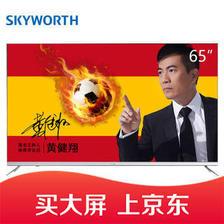 创维(Skyworth) 65H7 65英寸 4K液晶电视  券后4199元包邮