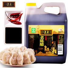 清泉 山西老陈醋 5斤 五年窖藏 18.5元包邮