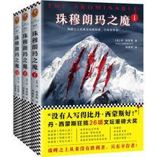 《珠穆朗玛之魔》(套装1-3册) 30.7元